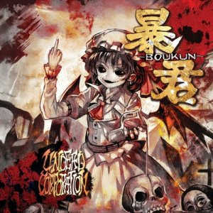 Undead Corporation - Boukun [2CD] (2013)